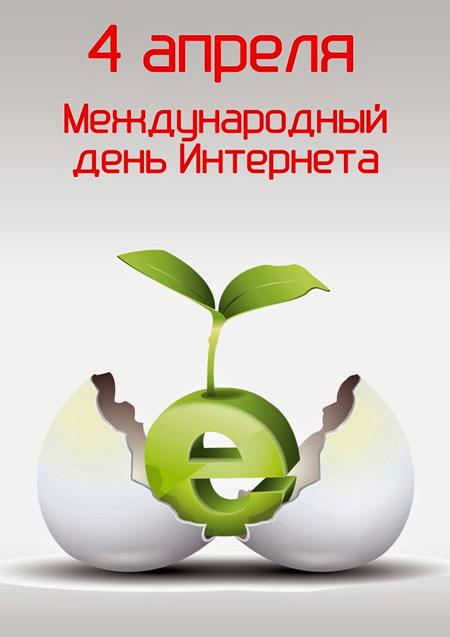 pozdravleniya-na-den-vebmastera-4-aprelya-v-stixax-5