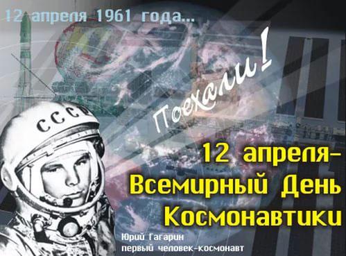 pozdravleniya-s-dnem-kosmonavtiki-12-aprelya-stixi-v-proze-i-sms-korotkie