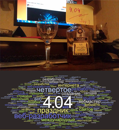 sms-pozdravleniya-s-dnem-vebmastera-2