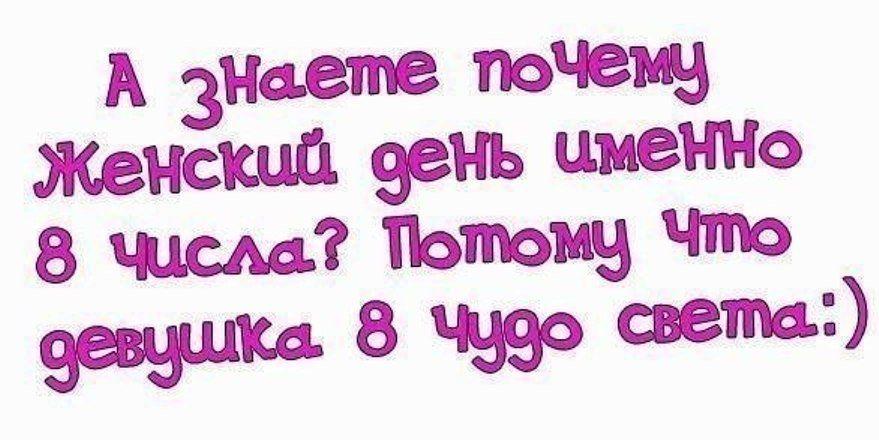 statusy-na-8-marta-dlya-socsetej-prikolnye-smeshnye-korotkie-2