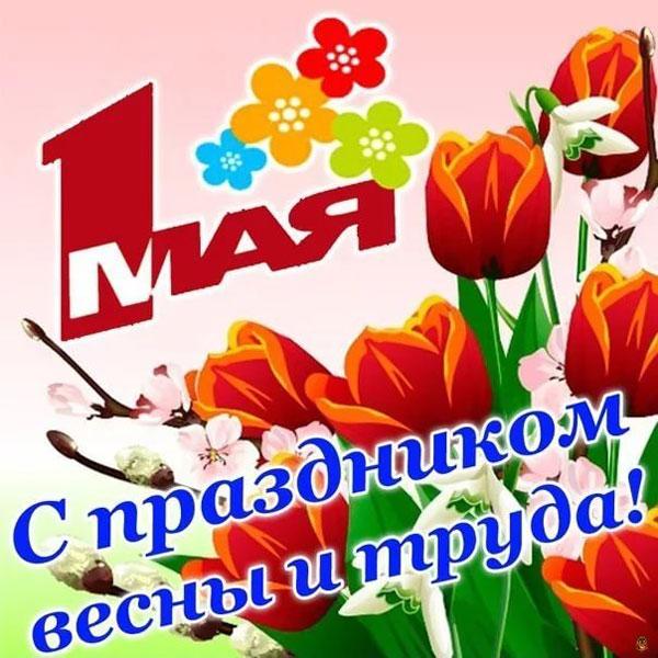 kak-pozdravit-1-maya-v-proze-svoimi-slovami-3