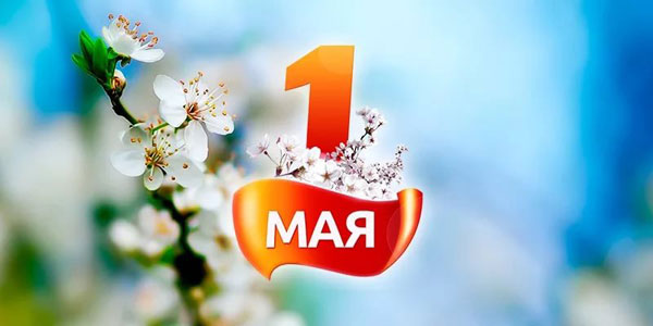 kak-pozdravit-1-maya-v-proze-svoimi-slovami-4