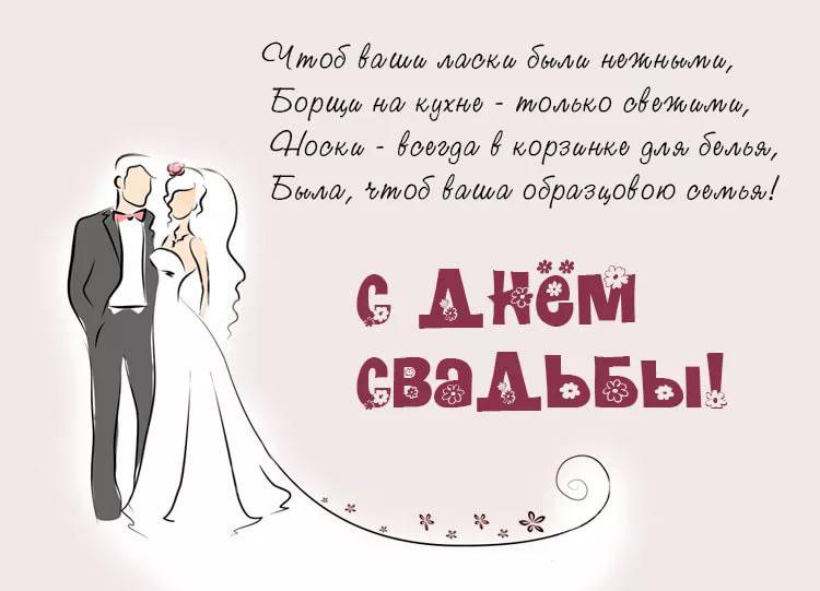 Короткие прикольные поздравления с днем свадьбы своими словами