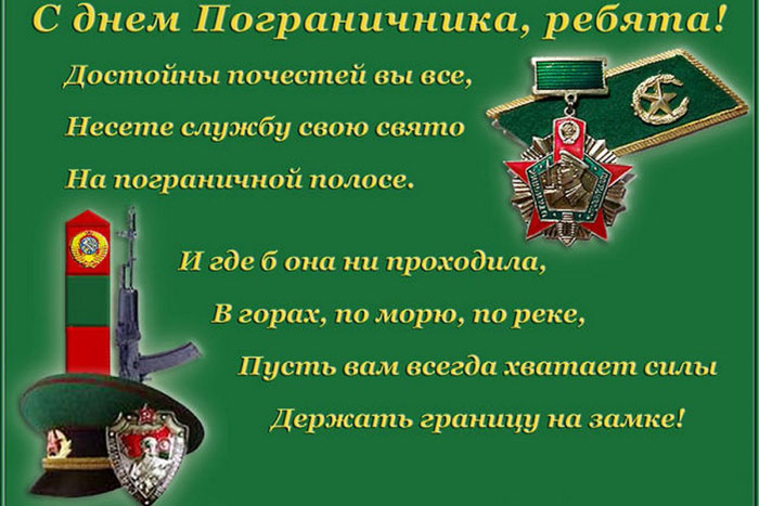 pozdravleniya-s-dnem-pogranichnika-v-stixax-proze-sms-2