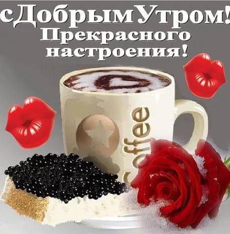Фото кофе любимой