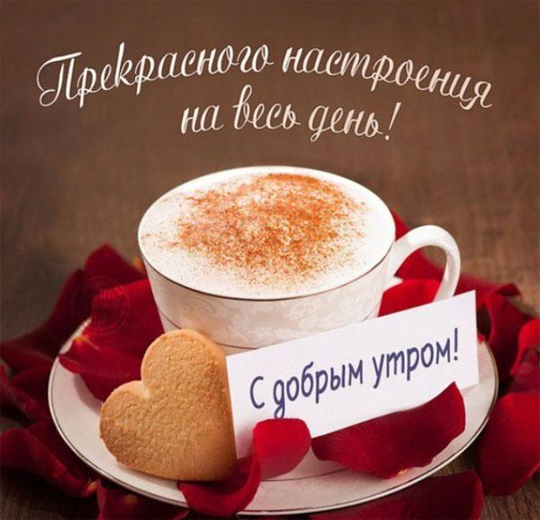 Красивые смс пожелания с добрым утром любимой девушке