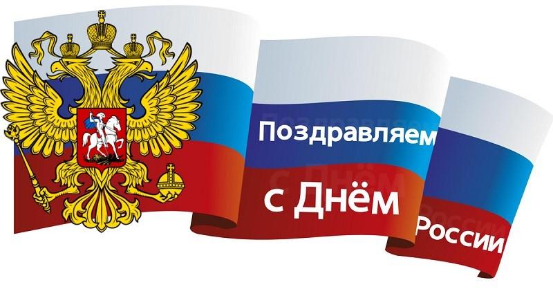 patrioticheskie-pozdravleniya-s-dnem-nezavisimosti-rossii-v-proze