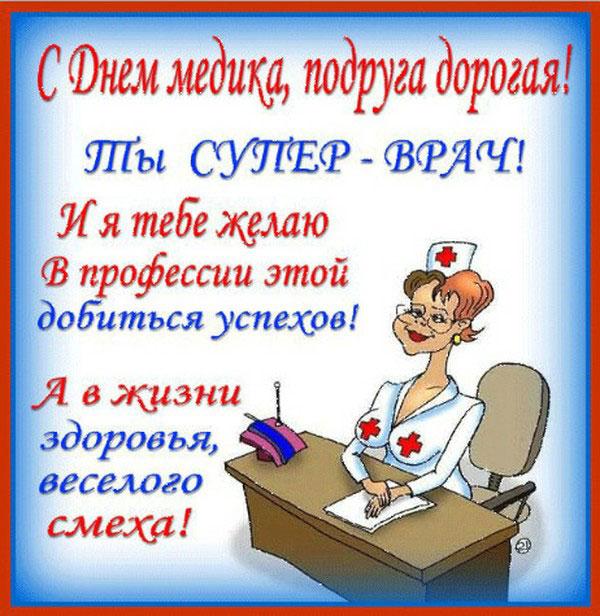 Смешное поздравление медику