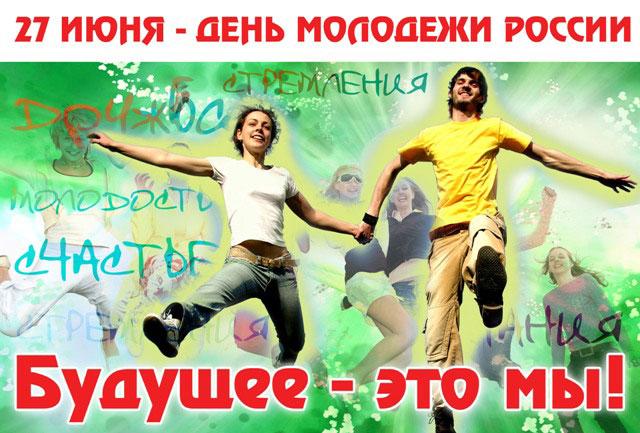pozdravleniya-na-den-molodezhi-v-sms-korotkie-chetverostishya-1