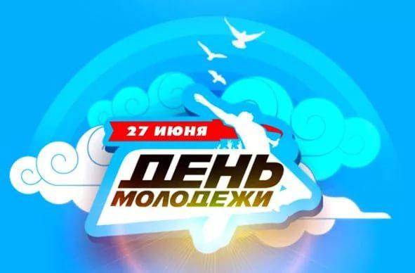 pozdravleniya-na-den-molodezhi-v-sms-korotkie-chetverostishya-2