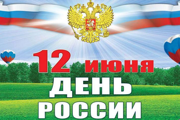 pozdravleniya-s-dnem-rossii-sms-12-iyunya-1