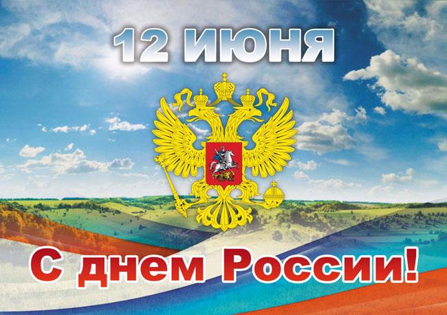 pozdravleniya-s-dnem-rossii-sms-12-iyunya-3