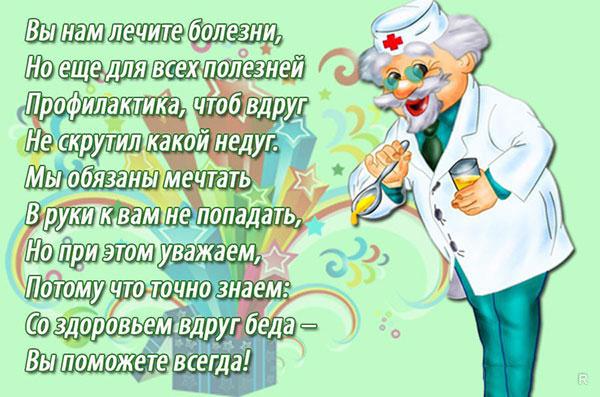 pozdravleniya-vracham-raznyx-specialnostej-v-den-medika