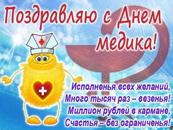 Поздравления в день медицинского работника в 2017 году какого числа