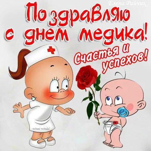 prikolnye-pozdravleniya-s-dnem-medika-veselye-s-yumorom-smeshnye-2