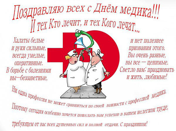 prikolnye-pozdravleniya-s-dnem-medika-veselye-s-yumorom-smeshnye-3