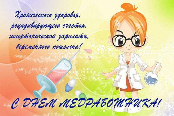 prikolnye-pozdravleniya-s-dnem-medika-veselye-s-yumorom-smeshnye-4