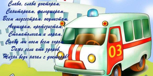 prikolnye-pozdravleniya-s-dnem-medika-veselye-s-yumorom-smeshnye-5