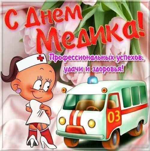sms-na-den-medika-korotkie-chetverostishya-v-stixax-3