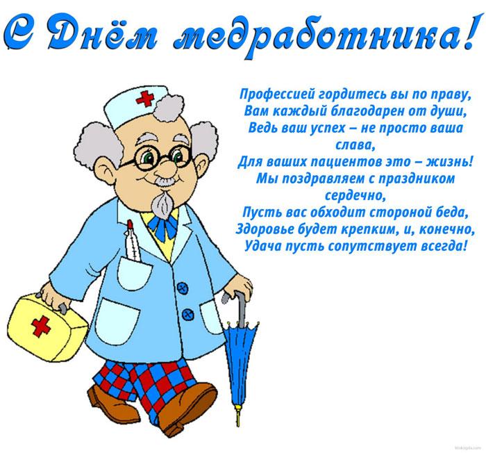 sms-na-den-medika-korotkie-chetverostishya-v-stixax