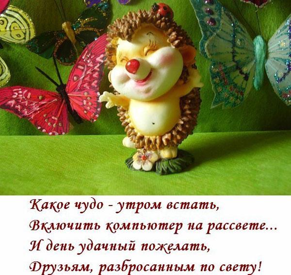 statusy-pro-utro-dlya-socsetej-utrennie-citaty-i-pozhelaniya-1