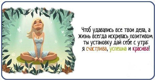 statusy-pro-utro-dlya-socsetej-utrennie-citaty-i-pozhelaniya-10