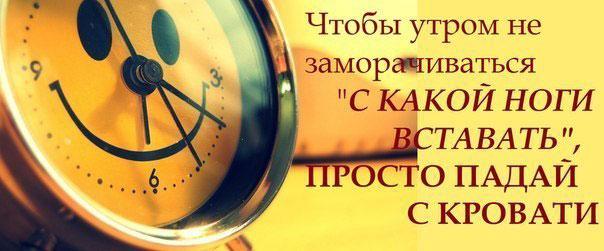 statusy-pro-utro-dlya-socsetej-utrennie-citaty-i-pozhelaniya-12
