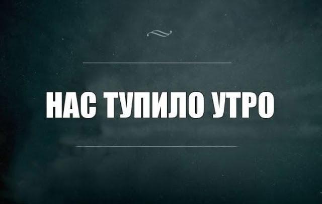 statusy-pro-utro-dlya-socsetej-utrennie-citaty-i-pozhelaniya-2