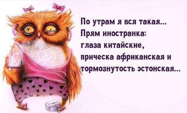 statusy-pro-utro-dlya-socsetej-utrennie-citaty-i-pozhelaniya-3