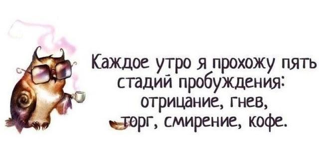 statusy-pro-utro-dlya-socsetej-utrennie-citaty-i-pozhelaniya-4