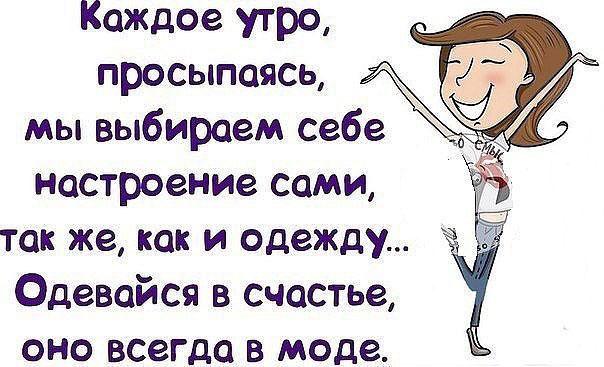 statusy-pro-utro-dlya-socsetej-utrennie-citaty-i-pozhelaniya-5