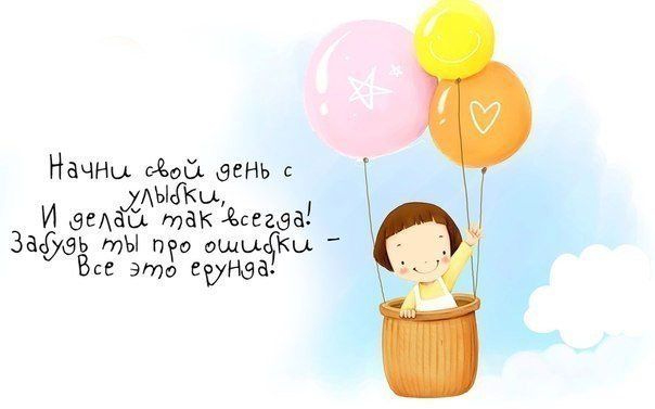 statusy-pro-utro-dlya-socsetej-utrennie-citaty-i-pozhelaniya-7