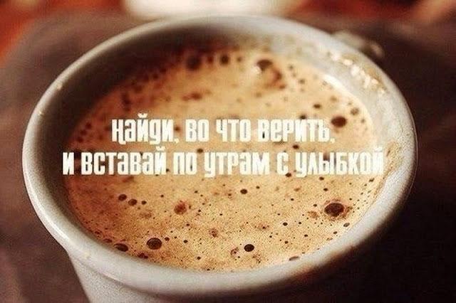 statusy-pro-utro-dlya-socsetej-utrennie-citaty-i-pozhelaniya-8