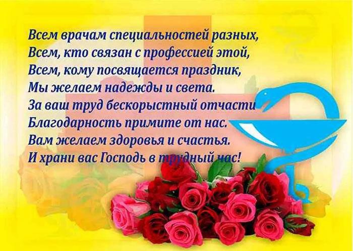 Поздравления с днем рождения врачу в прозе