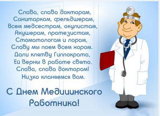 stixi-na-den-medrabotnika-pozdravleniya-v-stixax-2