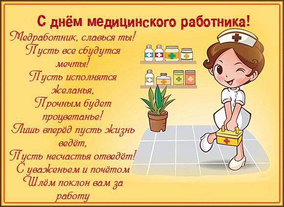 stixi-na-den-medrabotnika-pozdravleniya-v-stixax-3