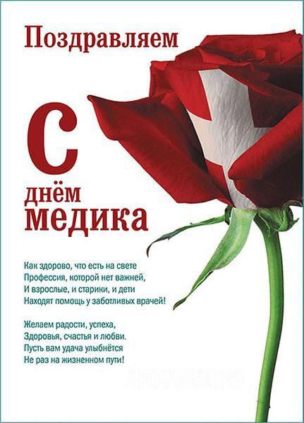 stixi-na-den-medrabotnika-pozdravleniya-v-stixax-4