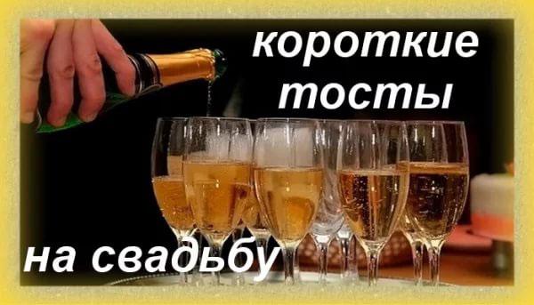 korotkie-svadebnye-tosty-svoimi-slovami-2