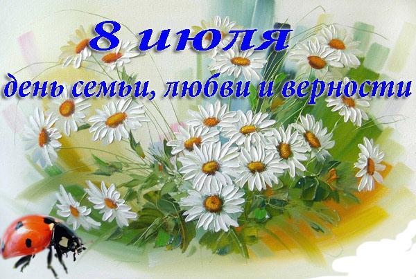 pozdravleniya-na-den-semi-lyubvi-i-vernosti-8-iyulya-v-stixax-1