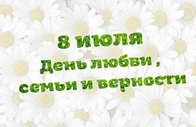 pozdravleniya-na-den-semi-lyubvi-i-vernosti-8-iyulya-v-stixax-3