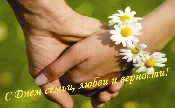 pozdravleniya-na-den-semi-lyubvi-i-vernosti-8-iyulya-v-stixax-5