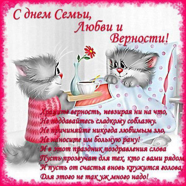pozdravleniya-na-den-semi-lyubvi-i-vernosti-8-iyulya-v-stixax-6