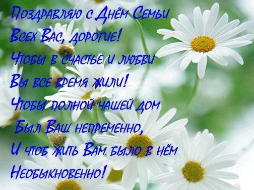 pozdravleniya-na-den-semi-lyubvi-i-vernosti-8-iyulya-v-stixax-7