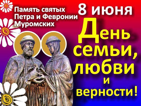pozdravleniya-na-den-semi-lyubvi-i-vernosti-8-iyulya-v-stixax-8