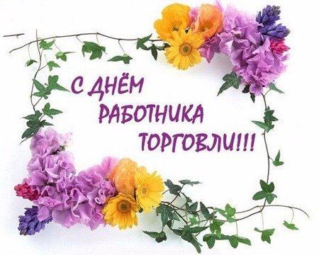 pozdravleniya-s-dnem-rabotnika-torgovli-v-stixax-1