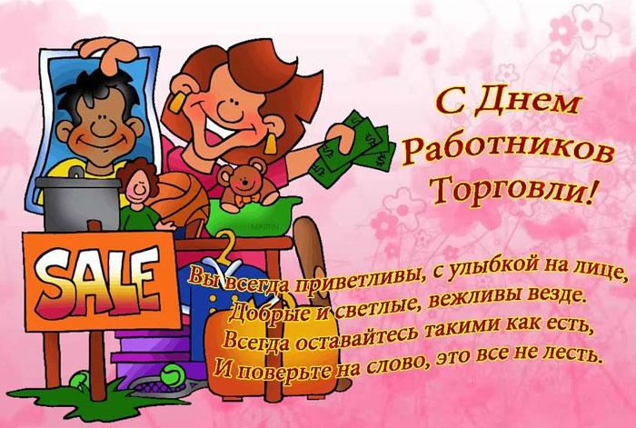 pozdravleniya-s-dnem-rabotnika-torgovli-v-stixax-10