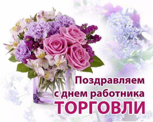 pozdravleniya-s-dnem-rabotnika-torgovli-v-stixax-3