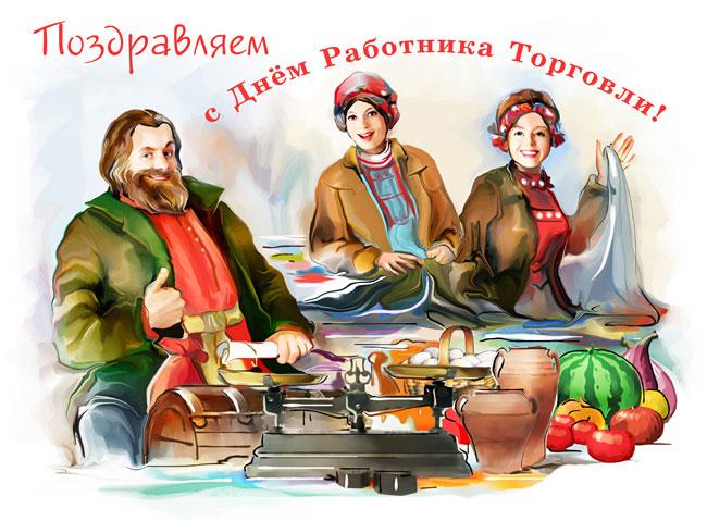 pozdravleniya-s-dnem-rabotnika-torgovli-v-stixax-4