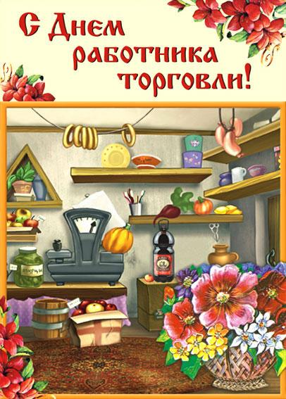 pozdravleniya-s-dnem-rabotnika-torgovli-v-stixax-5