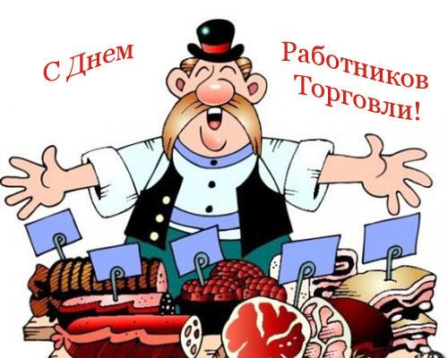 pozdravleniya-s-dnem-rabotnika-torgovli-v-stixax-7